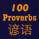 Chinese Proverbs 中文谚语...